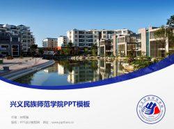 兴义民族师范学院PPT模板
