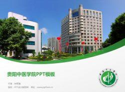 贵阳中医学院PPT模板