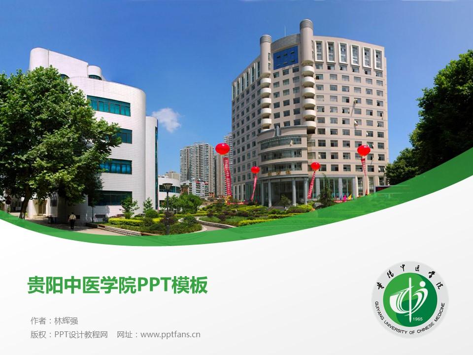 贵阳中医学院PPT模板_幻灯片预览图1