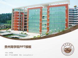 贵州商学院PPT模板