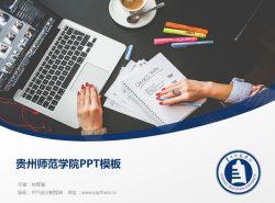 贵州师范学院PPT模板