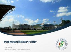 黔南民族医学高等专科学校PPT模板