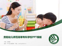 贵阳幼儿师范高等专科学校PPT模板