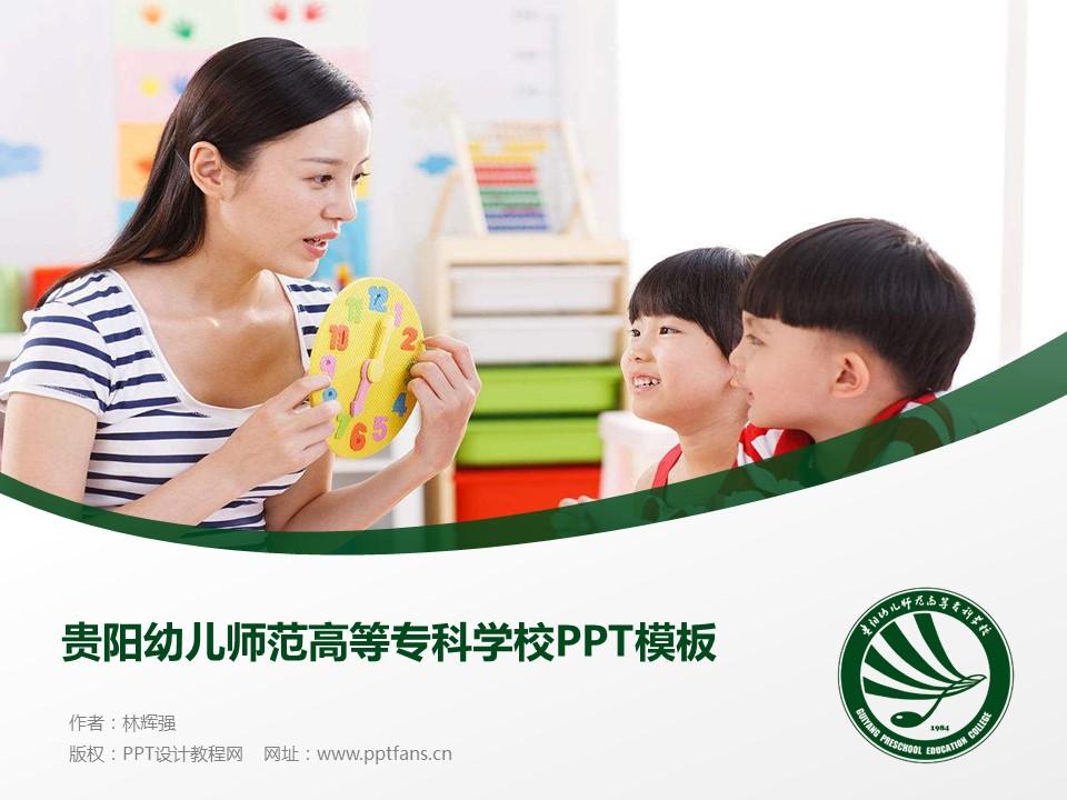 贵阳幼儿师范高等专科学校PPT模板_幻灯片预览图1