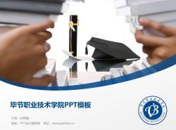 毕节职业技术学院PPT模板
