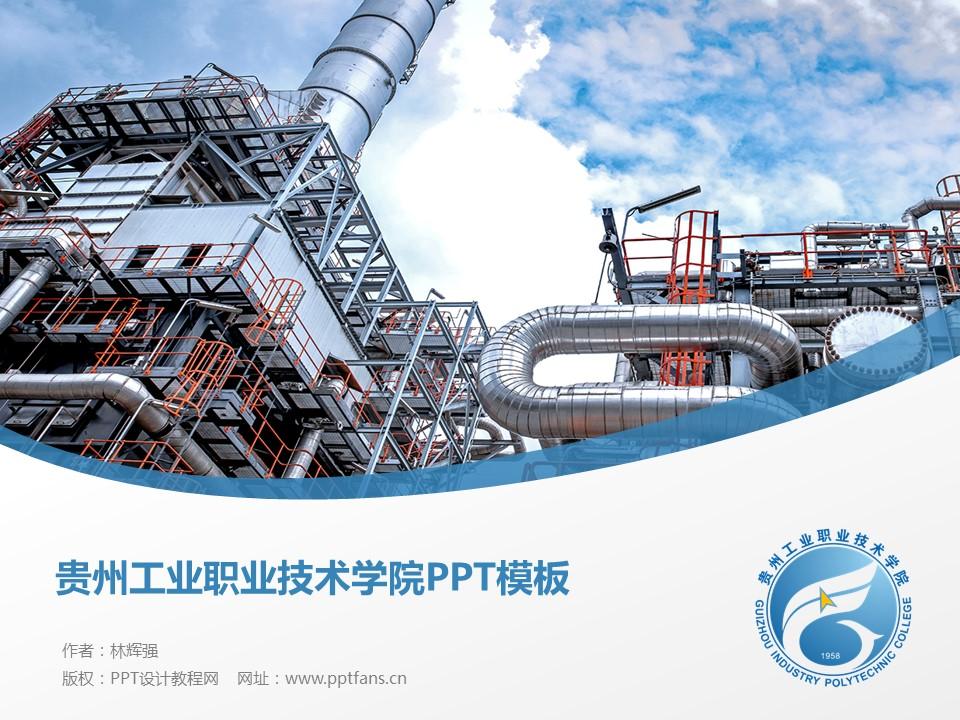贵州工业职业技术学院PPT模板_幻灯片预览图1