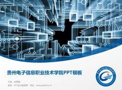 贵州电子信息职业技术学院PPT模板