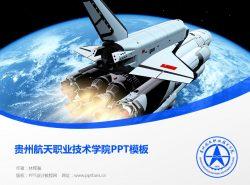 贵州航天职业技术学院PPT模板