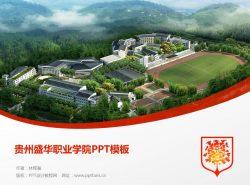 贵州盛华职业学院PPT模板