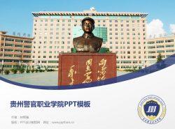贵州警官职业学院PPT模板