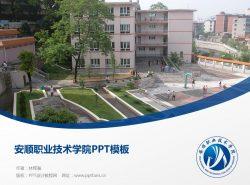 安顺职业技术学院PPT模板