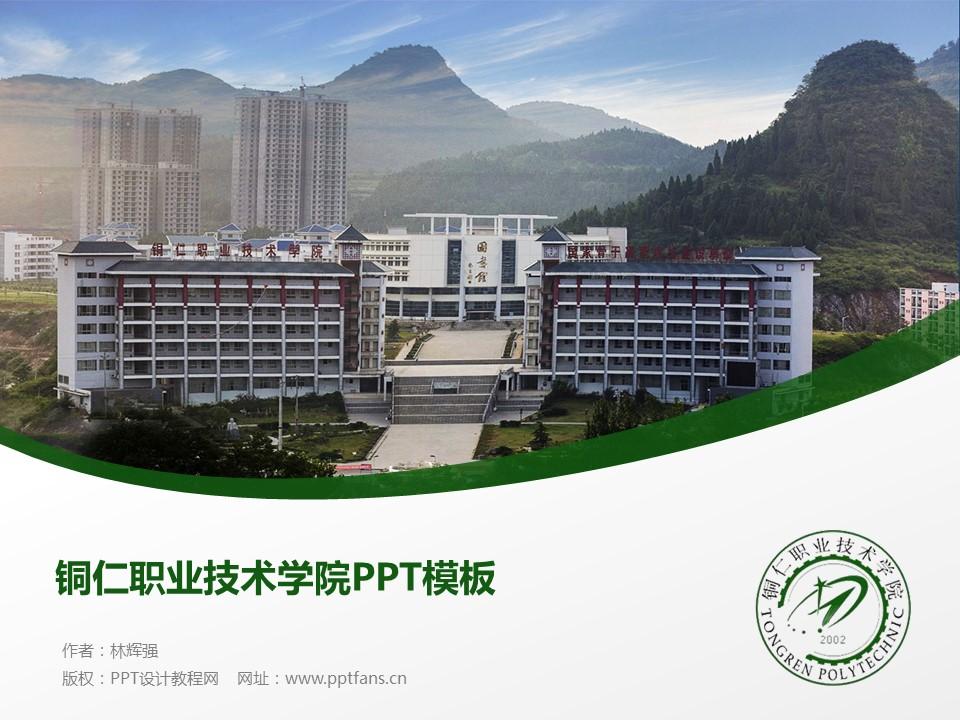 铜仁职业技术学院PPT模板_幻灯片预览图1
