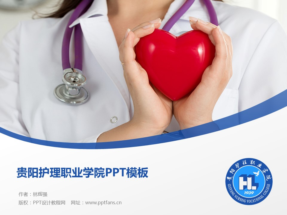 贵阳护理职业学院PPT模板_幻灯片预览图1