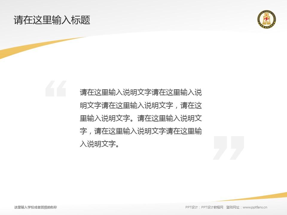 长春金融高等专科学校PPT模板_幻灯片预览图13