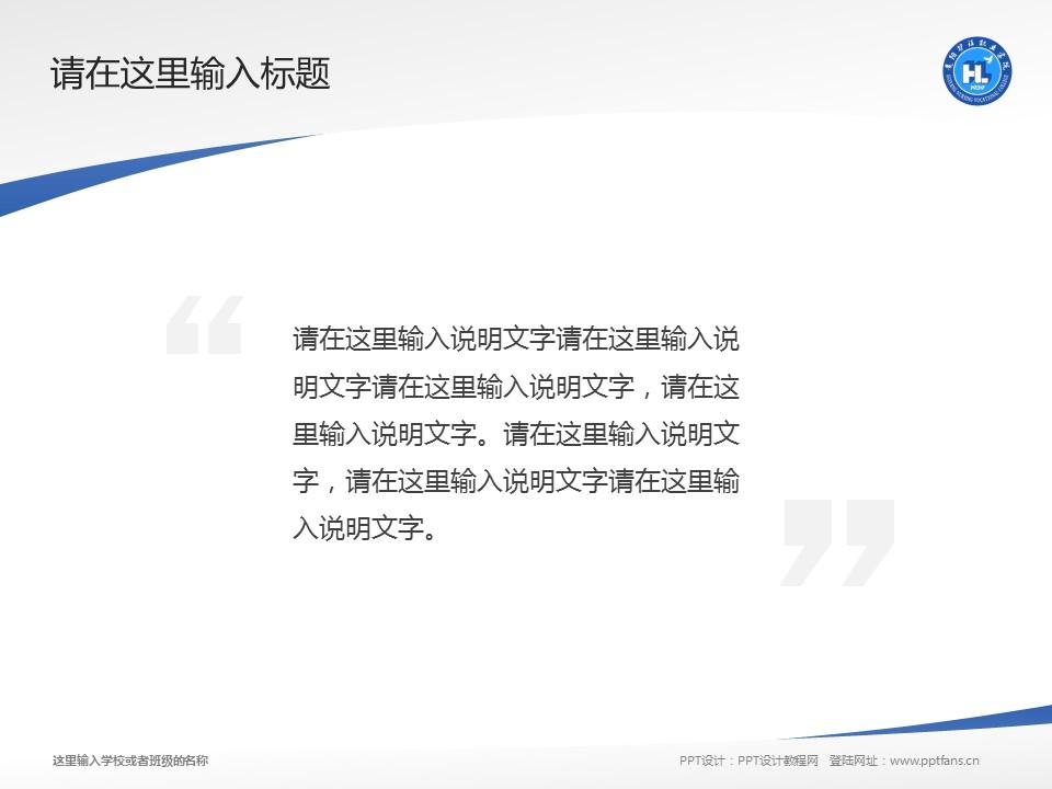 贵阳护理职业学院PPT模板_幻灯片预览图13