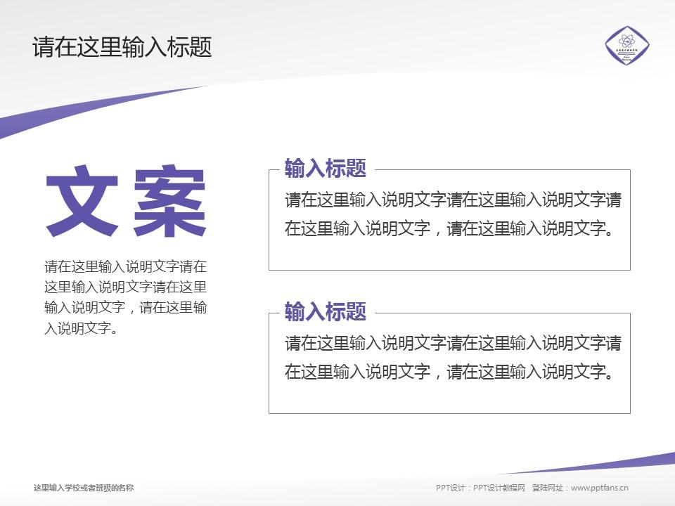 长春东方职业学院PPT模板_幻灯片预览图16