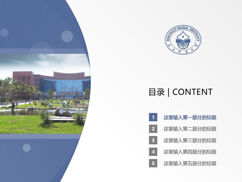 东北师范大学PPT模板_幻灯片预览图2
