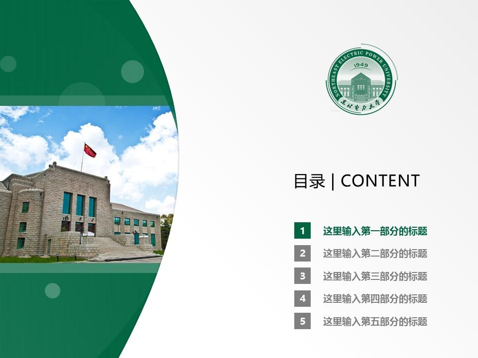 东北电力大学PPT模板_幻灯片预览图2