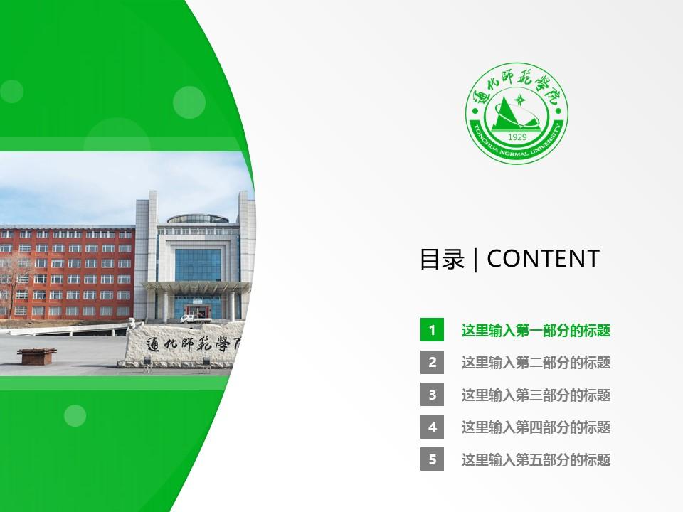 通化师范学院PPT模板_幻灯片预览图2