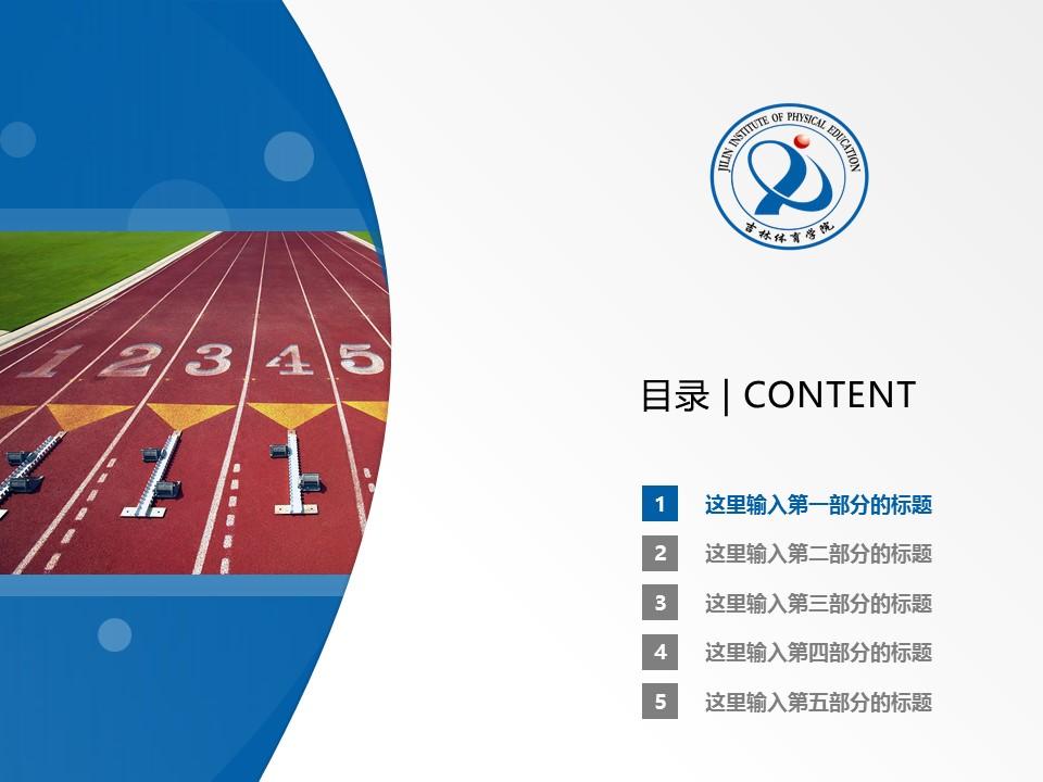 吉林体育学院PPT模板_幻灯片预览图2