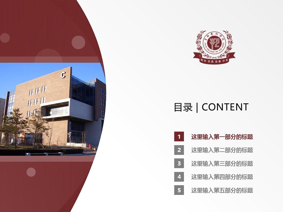 吉林艺术学院PPT模板_幻灯片预览图2