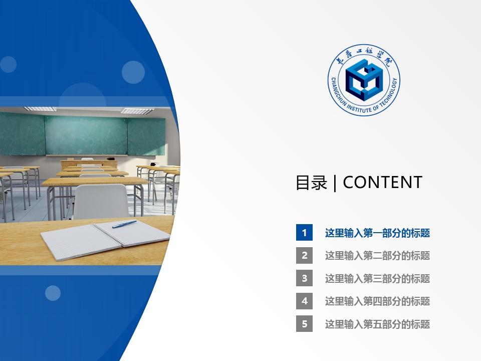 长春工程学院PPT模板_幻灯片预览图2
