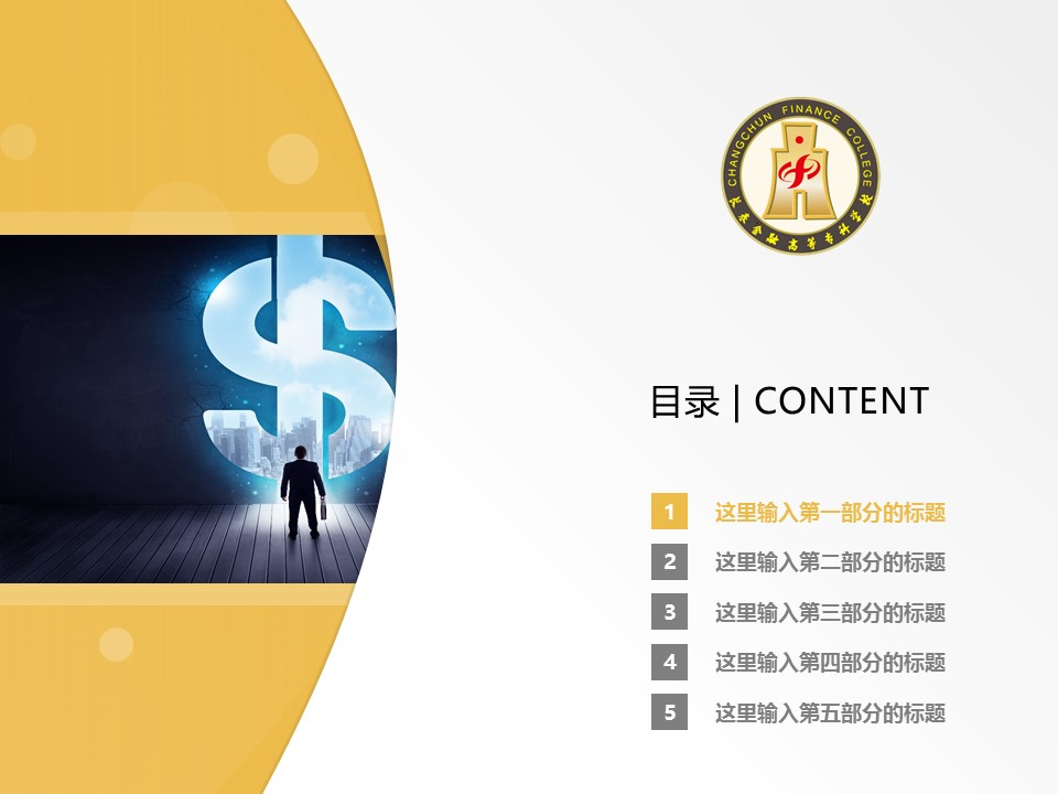 长春金融高等专科学校PPT模板_幻灯片预览图2