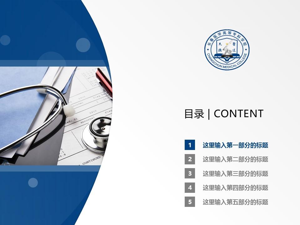 长春医学高等专科学校PPT模板_幻灯片预览图2