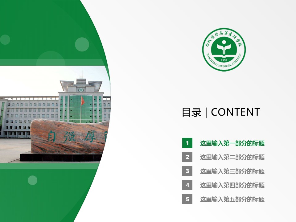 白城医学高等专科学校PPT模板_幻灯片预览图2