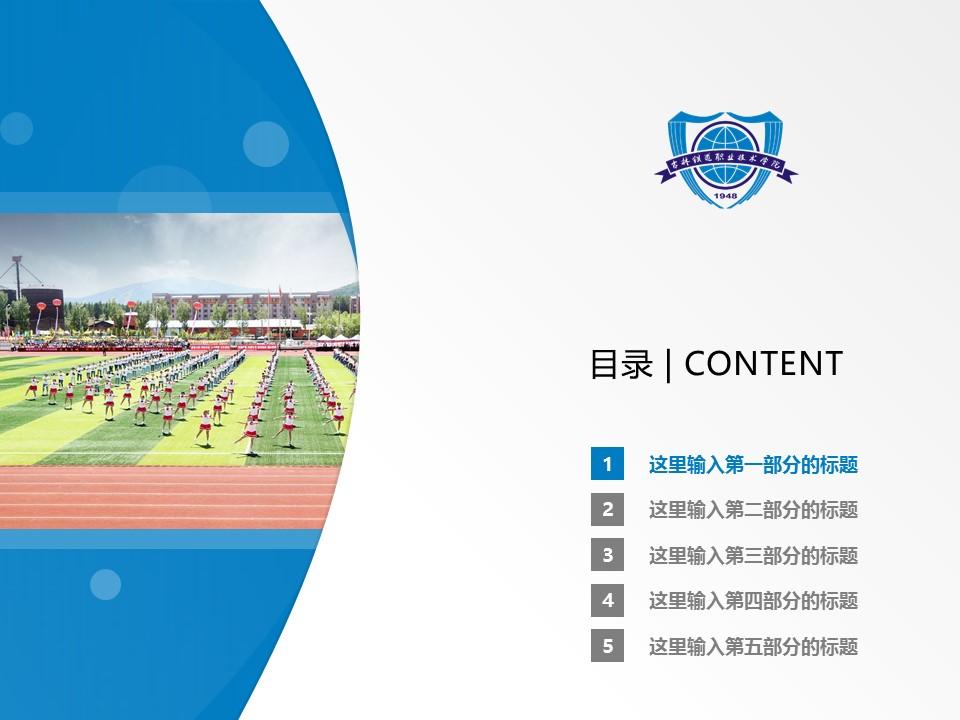 吉林铁道职业技术学院PPT模板_幻灯片预览图2