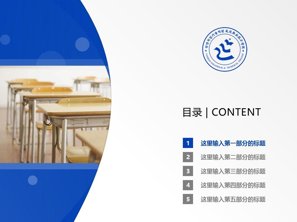 延边职业技术学院PPT模板_幻灯片预览图2