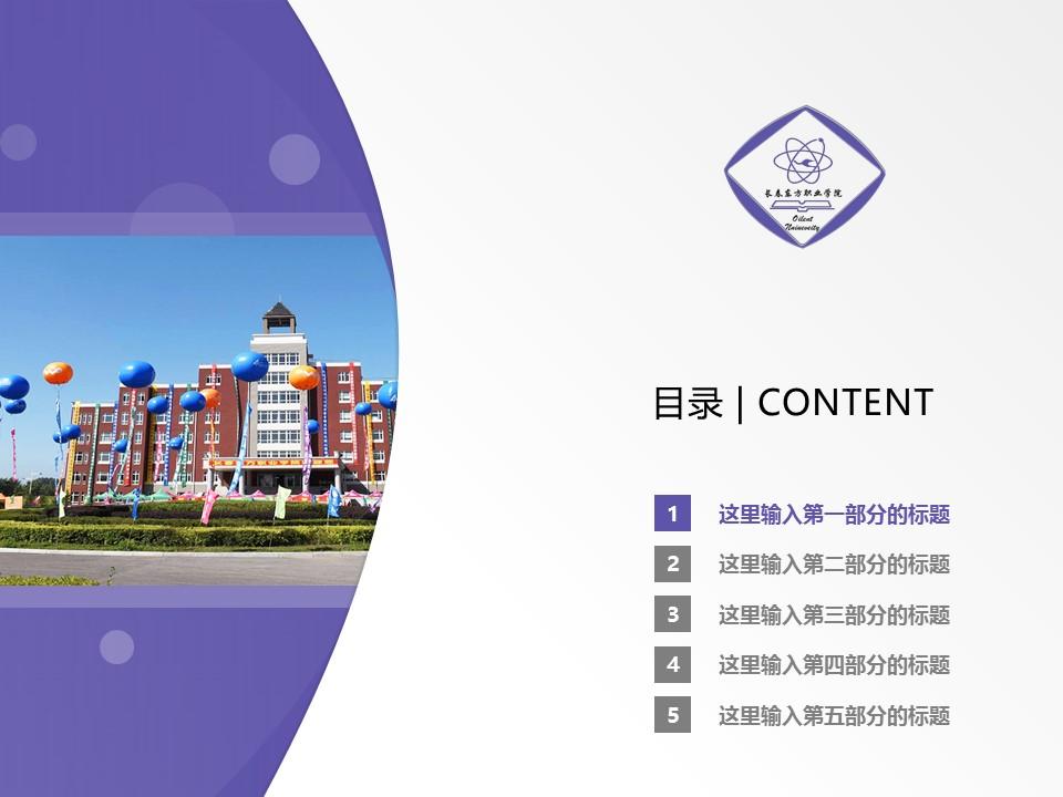 长春东方职业学院PPT模板_幻灯片预览图2