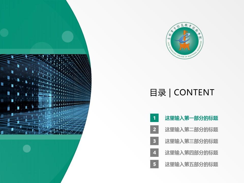 吉林电子信息职业技术学院PPT模板_幻灯片预览图2