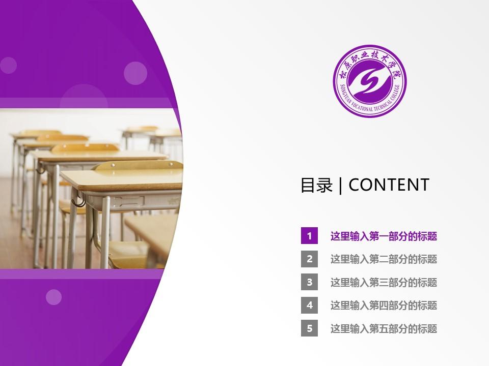 松原职业技术学院PPT模板_幻灯片预览图2