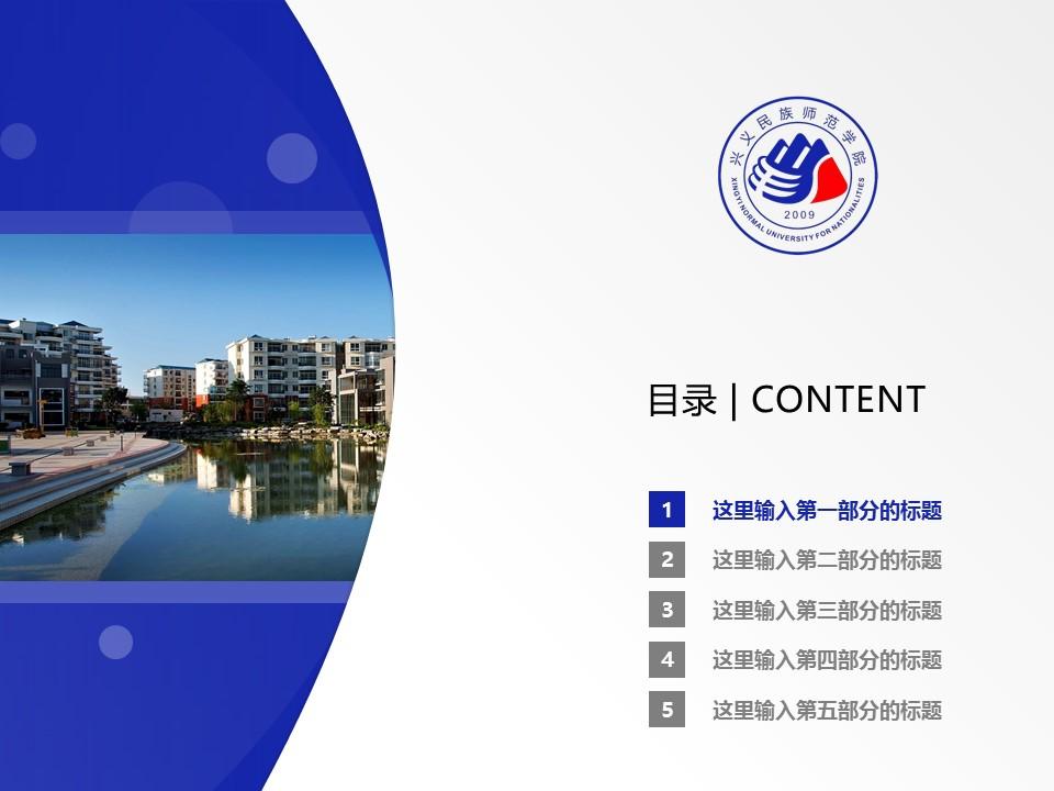 兴义民族师范学院PPT模板_幻灯片预览图2