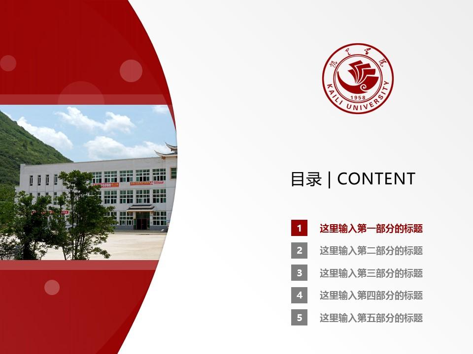 凯里学院PPT模板_幻灯片预览图2