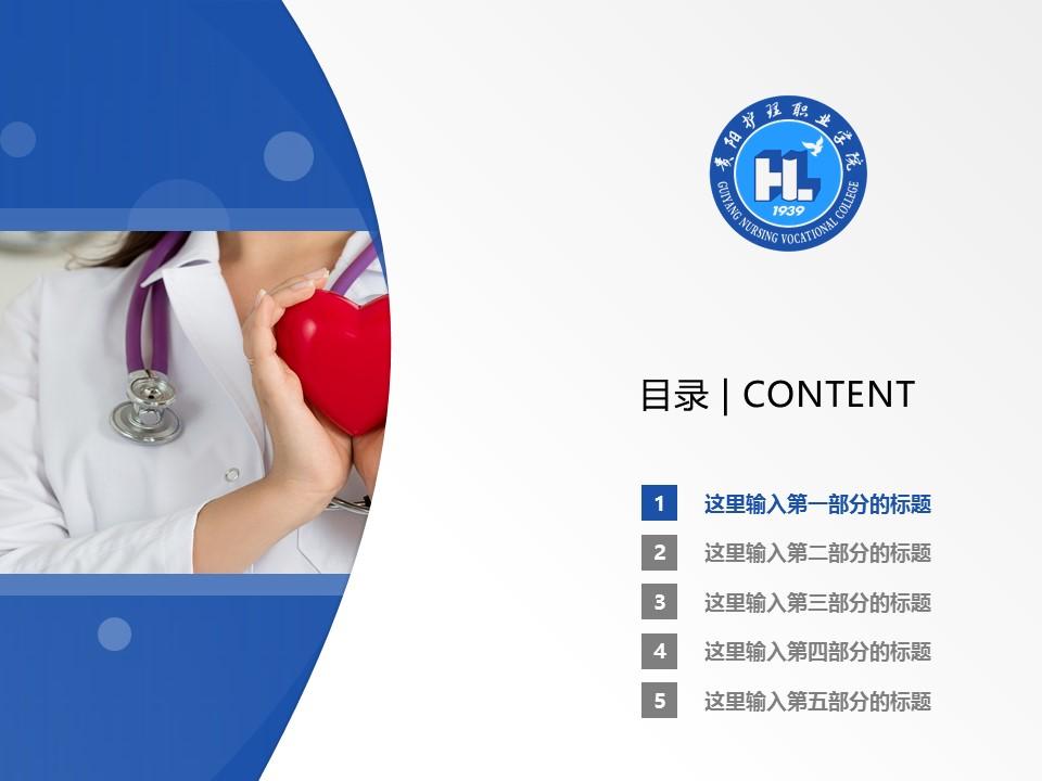 贵阳护理职业学院PPT模板_幻灯片预览图2