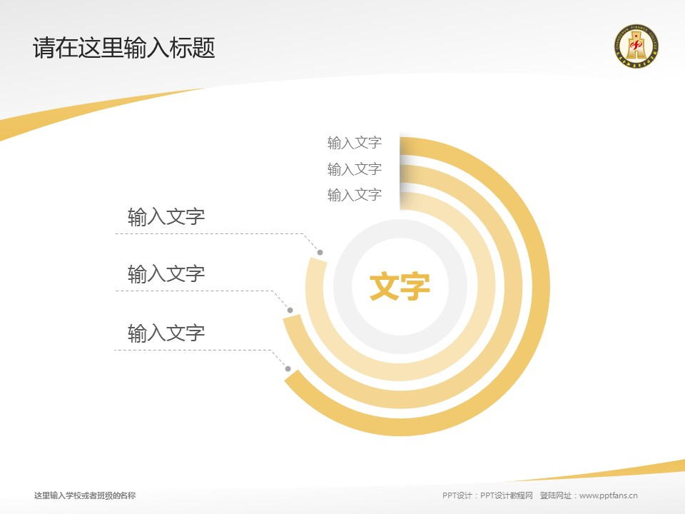 长春金融高等专科学校PPT模板_幻灯片预览图5