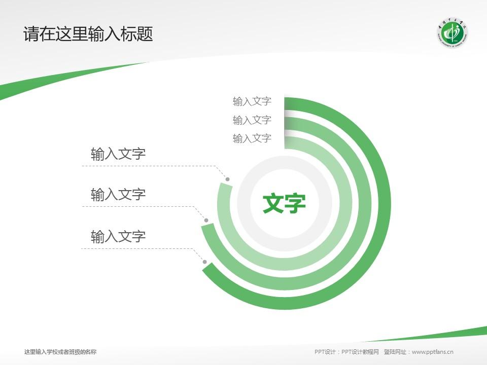 贵阳中医学院PPT模板_幻灯片预览图5
