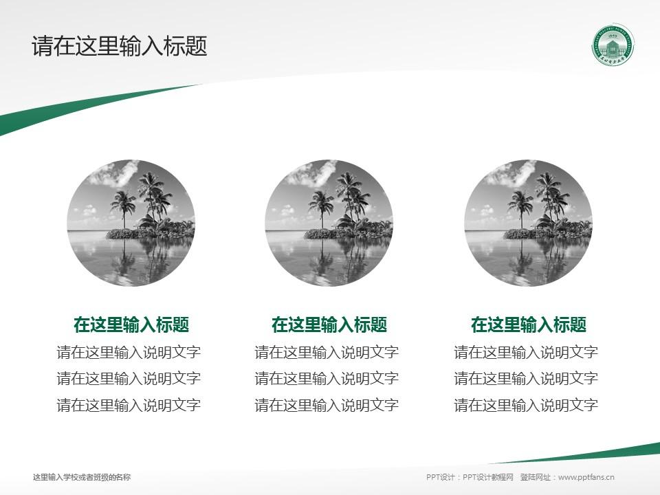 东北电力大学PPT模板_幻灯片预览图3