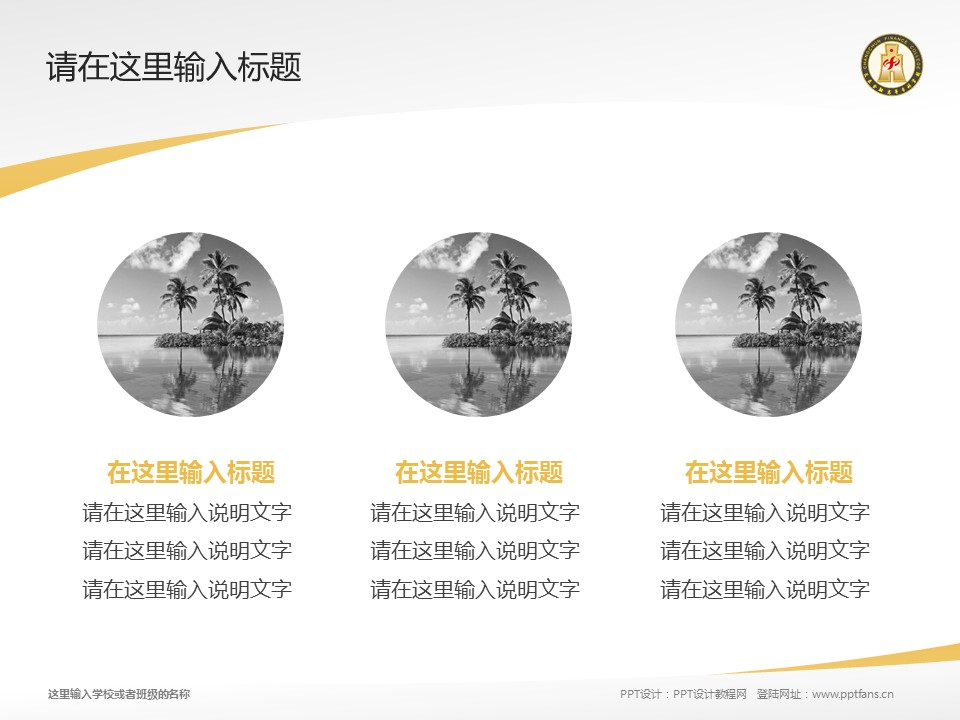长春金融高等专科学校PPT模板_幻灯片预览图3