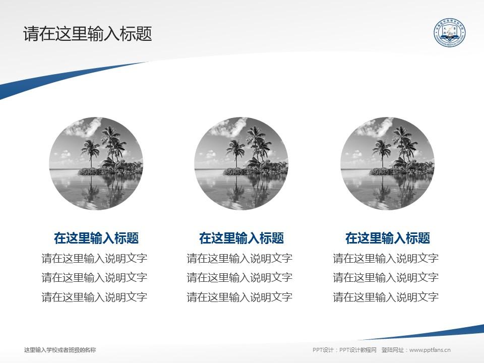 长春医学高等专科学校PPT模板_幻灯片预览图3