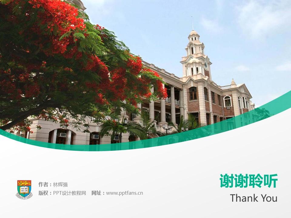 本模板专门为香港大学老师、同学开发的专用PPT模板,无论是老师的课程PPT、会议PPT,学生日常作业PPT、毕业论文答辩PPT均适用。模板由香港大学代表性的校园图片为主视觉,香港大学校徽(LOGO)图片已做背景透明处理,色彩搭配以学校VI为准。用上这一套大方得体的模板,让您上课、作业、汇报、答辩都能得心应手。