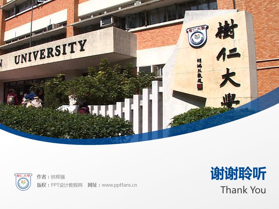 香港树仁大学PPT模板下载_幻灯片预览图19