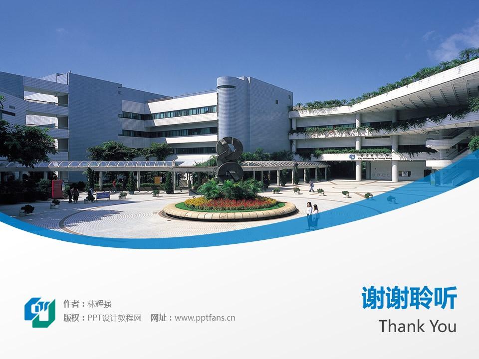 香港城市大学PPT模板下载_幻灯片预览图18