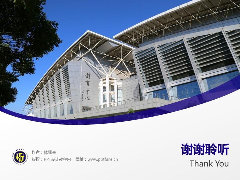 香港科技专上书院PPT模板下载_幻灯片预览图19
