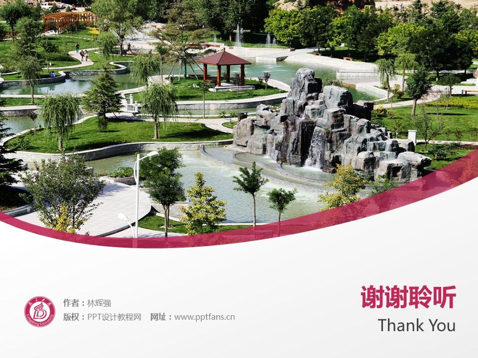陇东学院PPT模板下载_幻灯片预览图18