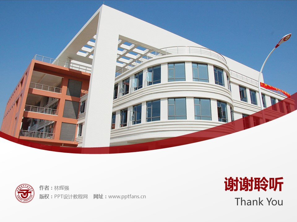 甘肃建筑职业技术学院PPT模板下载_幻灯片预览图19