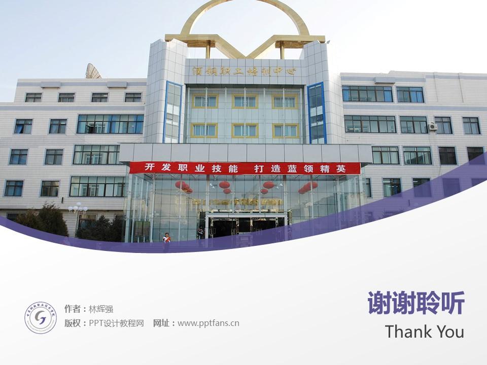 甘肃钢铁职业技术学院PPT模板下载_幻灯片预览图18
