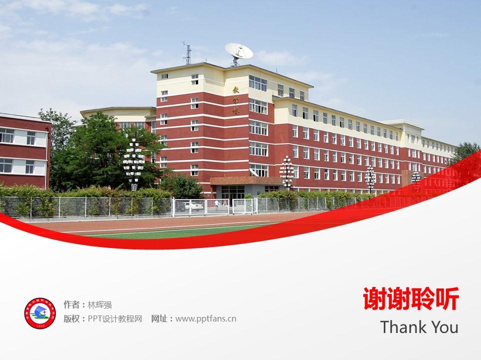 甘肃畜牧工程职业技术学院PPT模板下载_幻灯片预览图19